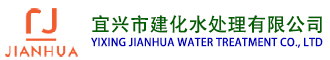 YIXING JIANHUA WATER TREATMENT CO., LTD